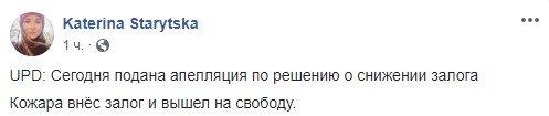 Екс-міністра Кожару, якого підозрюють у вбивстві, випустили на волю