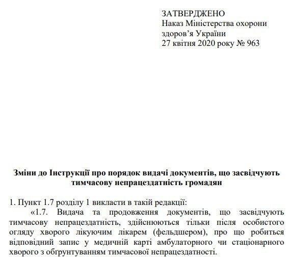 В Україні дозволили оформляти лікарняні по телефону: як це працює