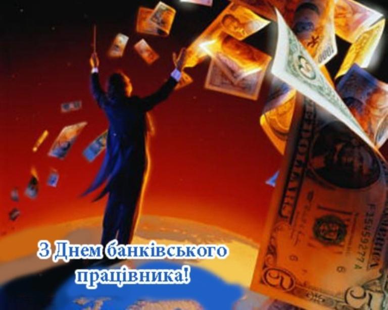 День банківського працівника 2020: красиві привітання та листівки