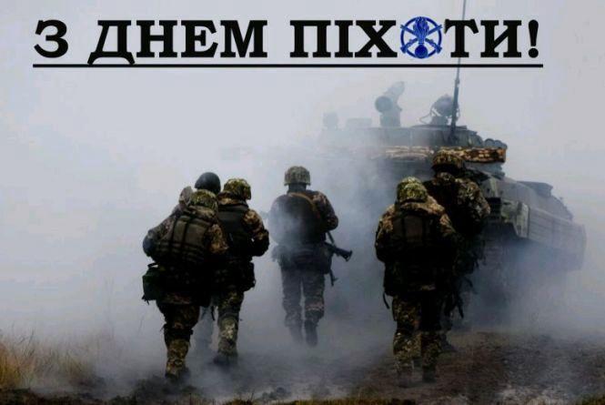 День пехоты 2020: история праздника и поздравления