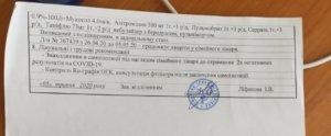 Украинец показал, сколько ему стоило вылечить коронавирус