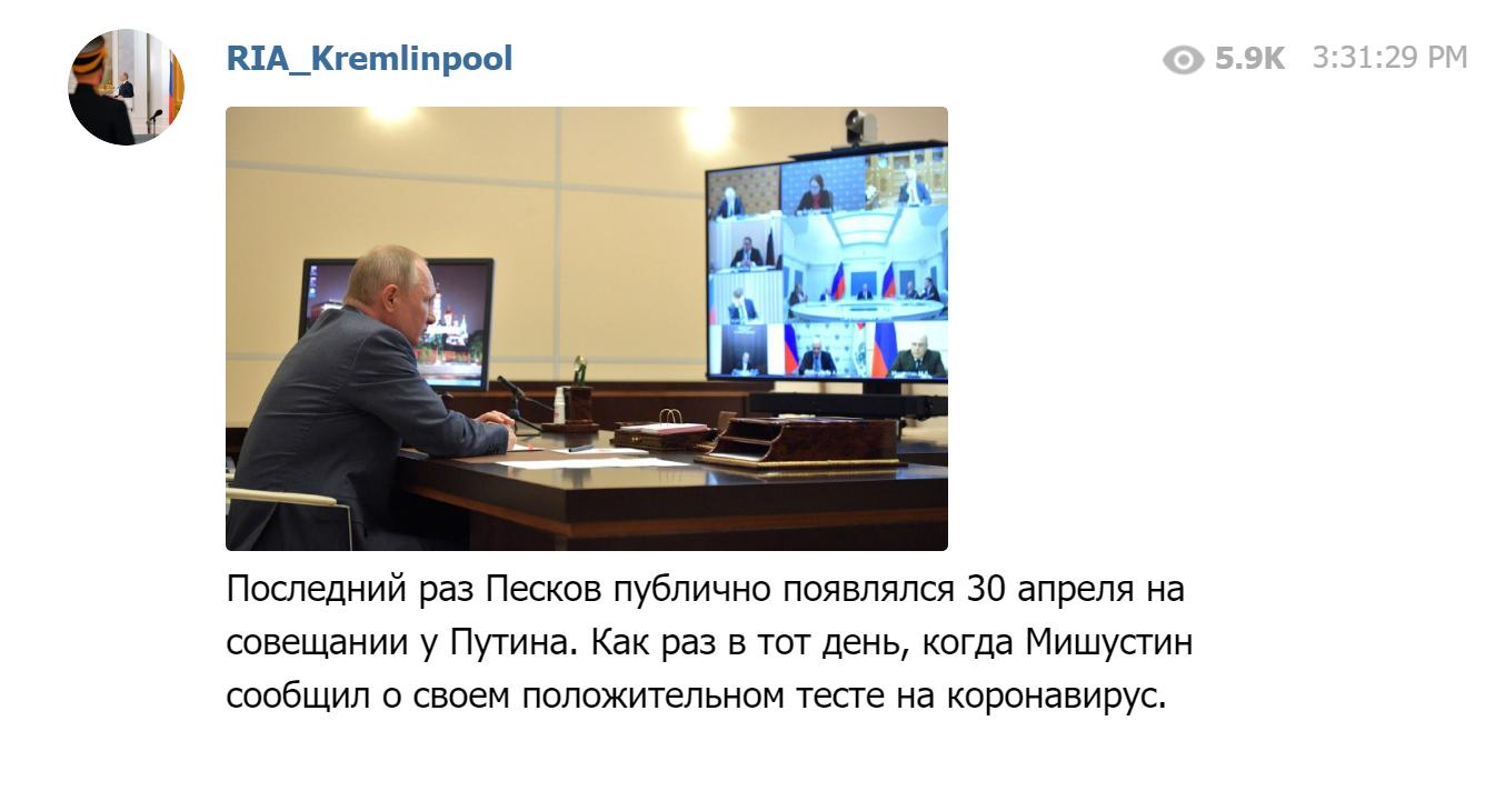 Пєсков заразився коронавірусом: стало відомо, коли вони бачилися з Путіним