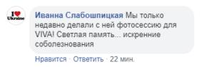 Ірина Білик втратила маму