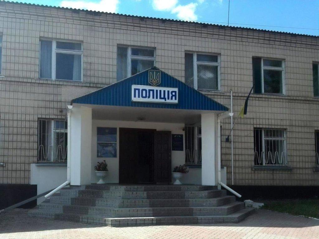 Кагарлыкское отделение полиции продолжает функционировать после приказа о реорганизации