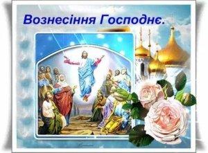 Вознесение Господне 2020: красивые открытки и поздравления