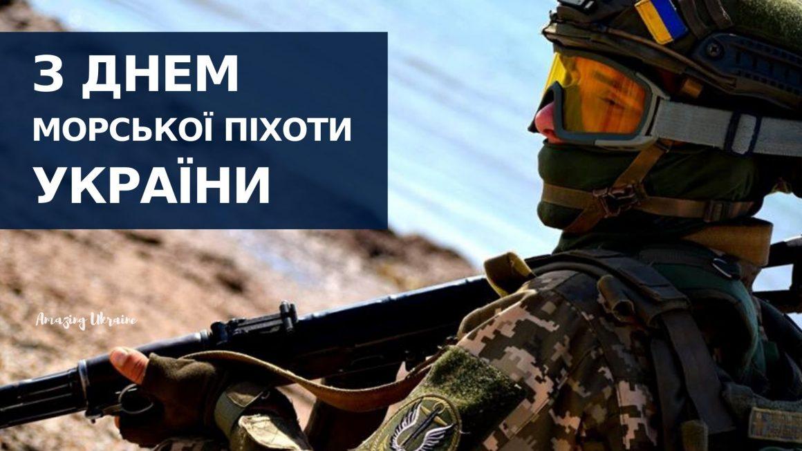В Украине отмечают День морской пехоты: красивые поздравления к празднику