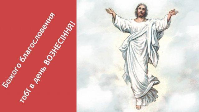 Вознесіння Господнє 2020: привітання у віршах, прозі та смс