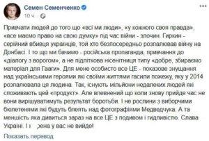 Поразка у війні: інтерв'ю Гіркіна Гордону шокувало українців