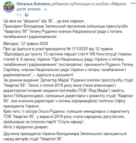 Президент Украины назначил руководительницу пресс-службы «Квартала 95» на важный пост