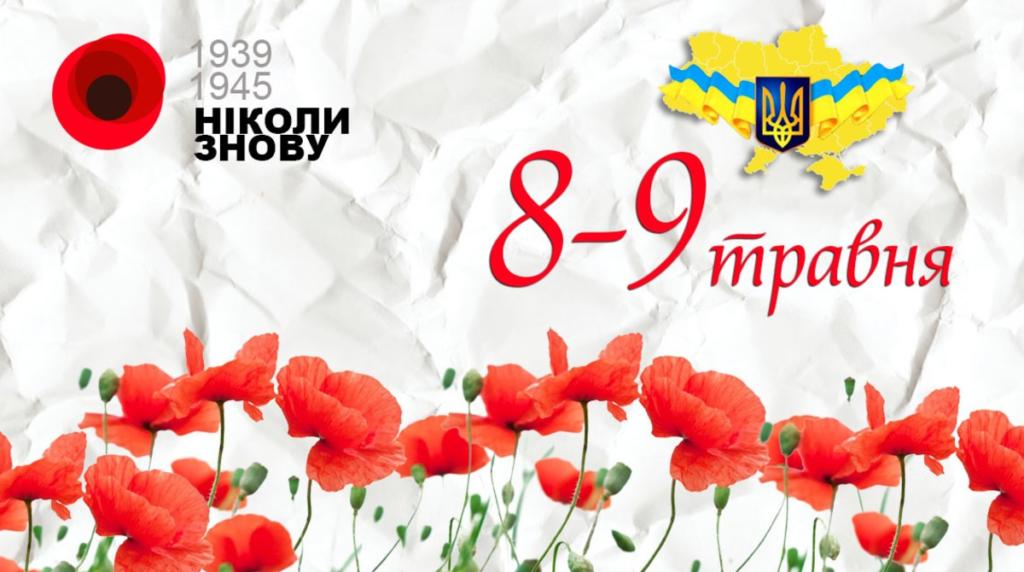 День памяти и примирения 2020: история 8 мая и приметы