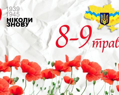 День пам'яті та примирення 2020: історія та традиції свята