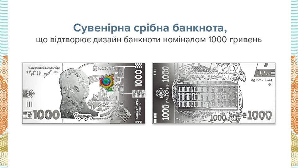 В Украине появится серебряная купюра в 1000 гривен: как она выглядит