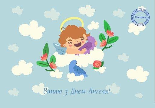 День Юрія: найкращі привітання та яскраві листівки