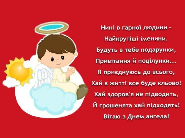 День ангела Івана: красиві листівки та привітання