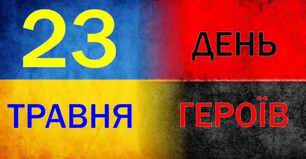 День героев: история и значение праздника для Украины