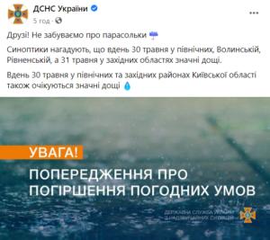 Воздержитесь от поездок: ГСЧС предупредила киевлян об опасности