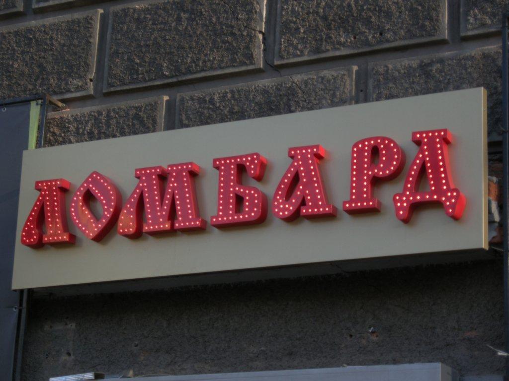 Ломбардам дозволять проводити обмін валют: влада готує рішення