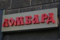 Ломбардам разрешат проводить обмен валют: власть готовит решение