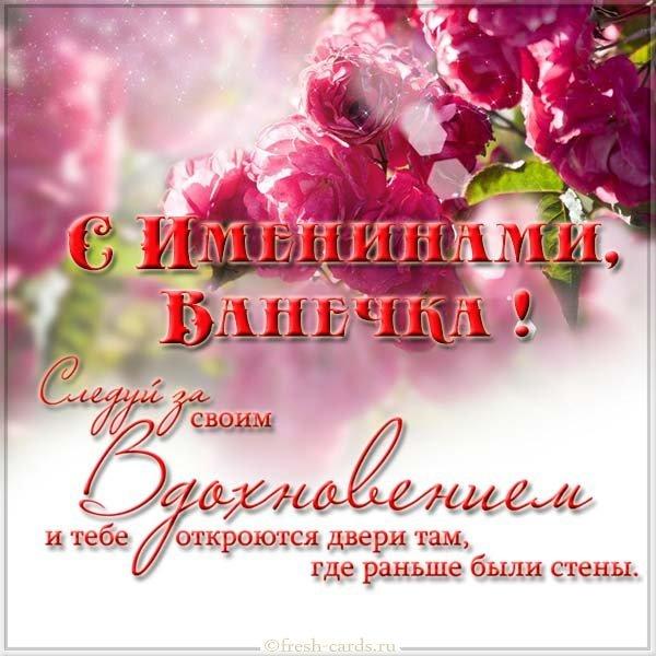 День ангела Ивана: красивые открытки и поздравления