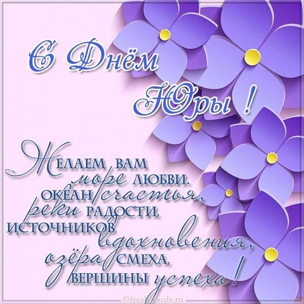 День Юрия: лучшие поздравления и яркие открытки