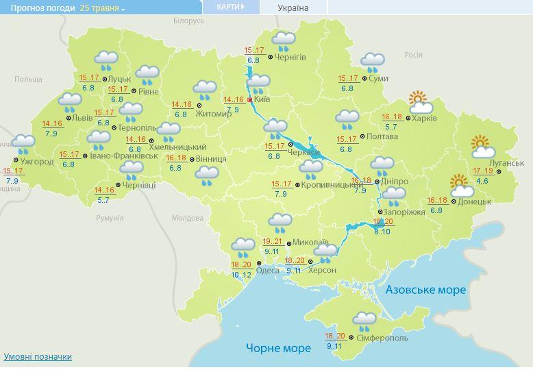 Готуйте парасолі: синоптики озвучили прогноз погоди 25 травня