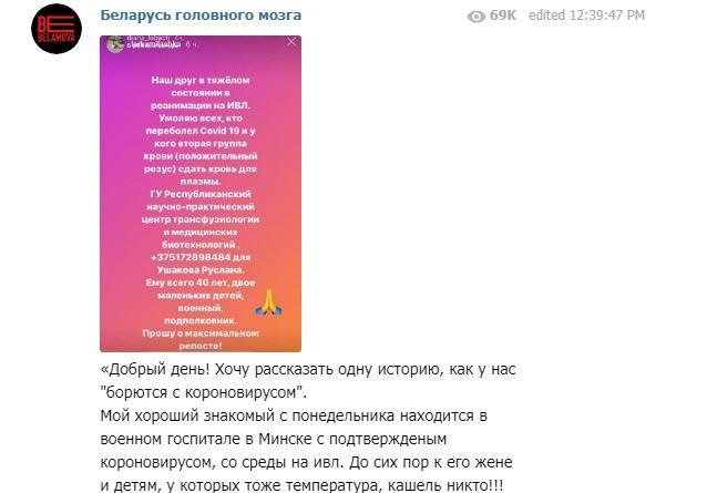Беларусь скрывает ужасные последствия COVID-19: в сети показали вопиющее видео из больницы