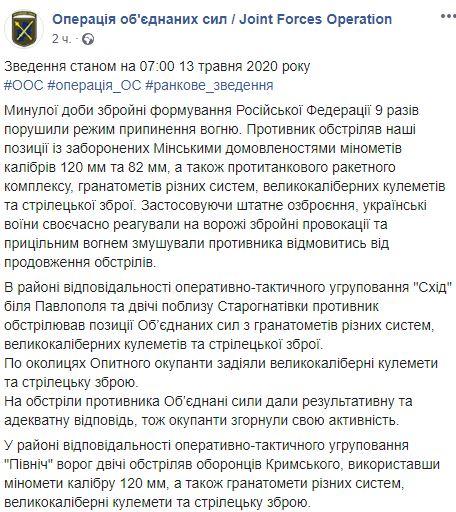 Ранен один боец ООС, у боевиков — пятеро: как прошли сутки на Донбассе