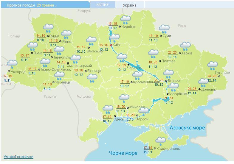 Дощі та до 26 градусів: синоптики озвучили прогноз погоди