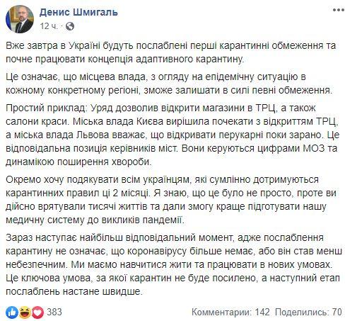 Шмигаль розповів, коли в Україні почнеться друга хвиля послаблення карантину