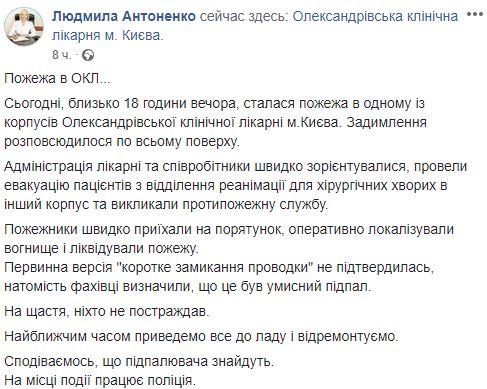 В Киеве подожгли больницу, где лечат больных COVID-19: все подробности