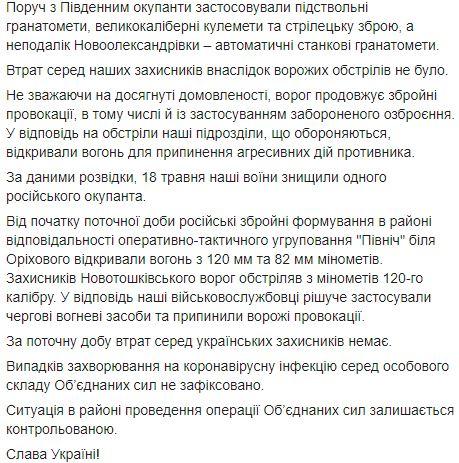 На Донбасі ліквідовано проросійського бойовика: подробиці