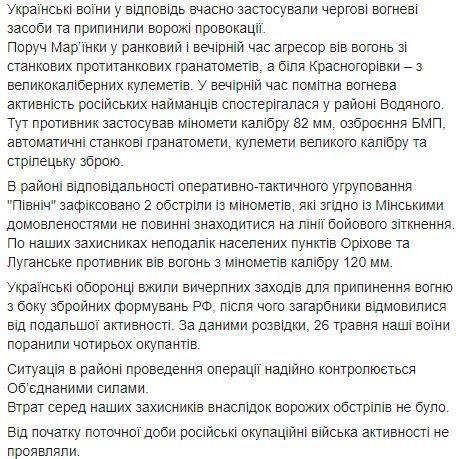 Бойцы ООС ранили 4 боевиков на Донбассе