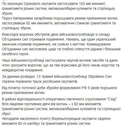 На Донбасі бойовики вбили одного бійця, двох поранили