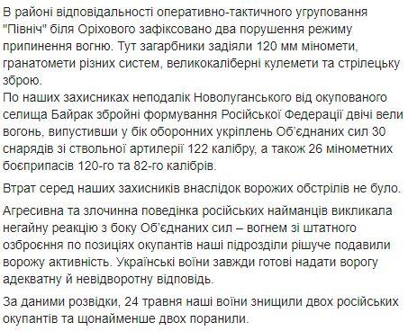 На Донбассе ликвидировали 2 боевиков, еще 2 ранили: подробности