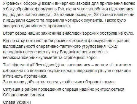 Бойцы ООС ликвидировали опасного боевика и технику оккупантов на Донбассе
