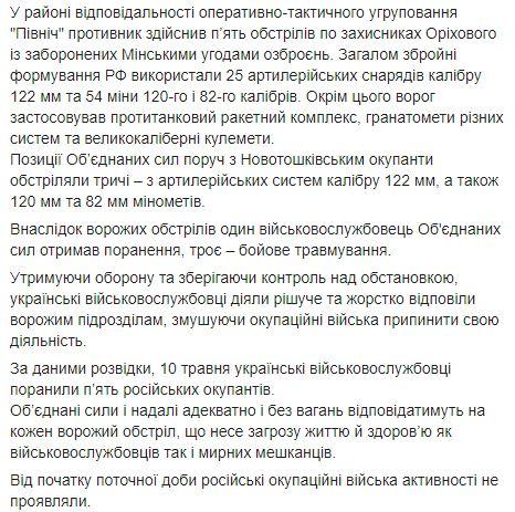На Донбассе бойцы ООС ранили 5 российских оккупантов: подробности