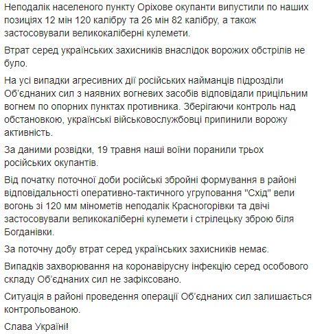 Бійці ООС поранили трьох бойовиків на Донбасі