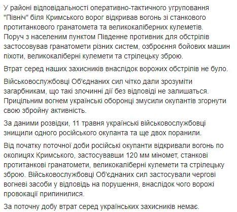 Бійці ООС припинили вогневу провокацію на Донбасі: у бойовиків втрати