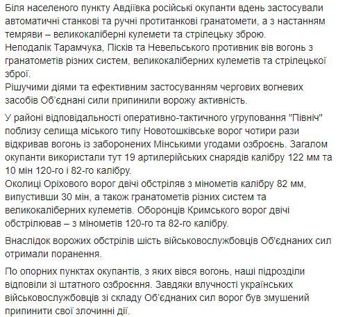 На Донбасі бойовики понесли великі втрати: знищено окупантів та техніку