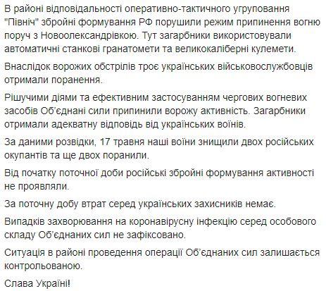 На Донбассе ранены трое украинских военных, а у боевиков потери существеннее