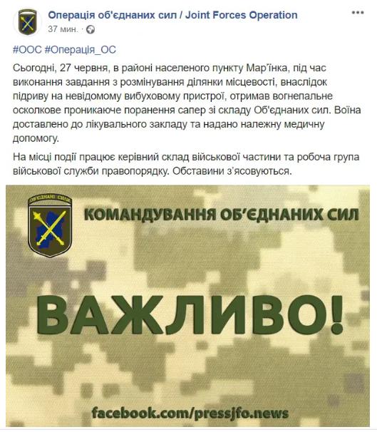 Війна на Донбасі: в зоні ООС підірвався український сапер