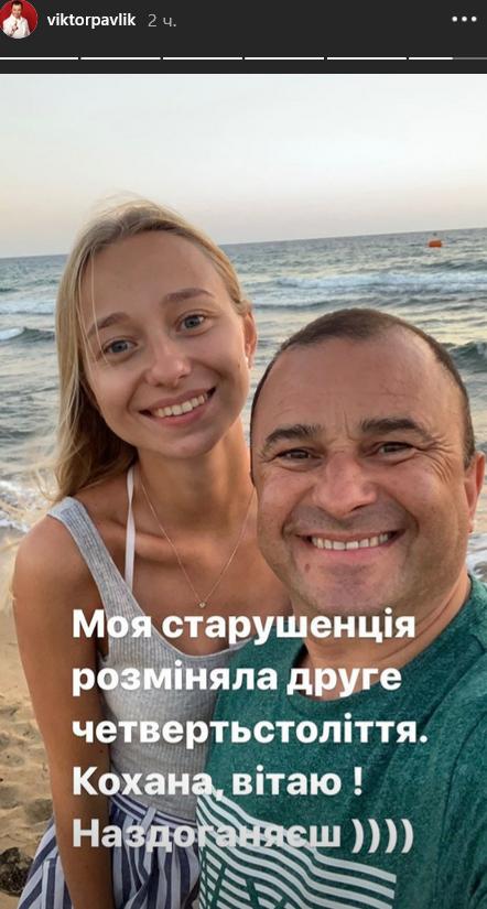 """""""Моя старушенція!"""": Віктор Павлик привітав молоду дружину з днем народження"""