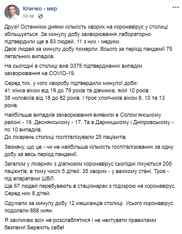 В Києві новий антирекорд по зараженню коронавірусом: що відомо