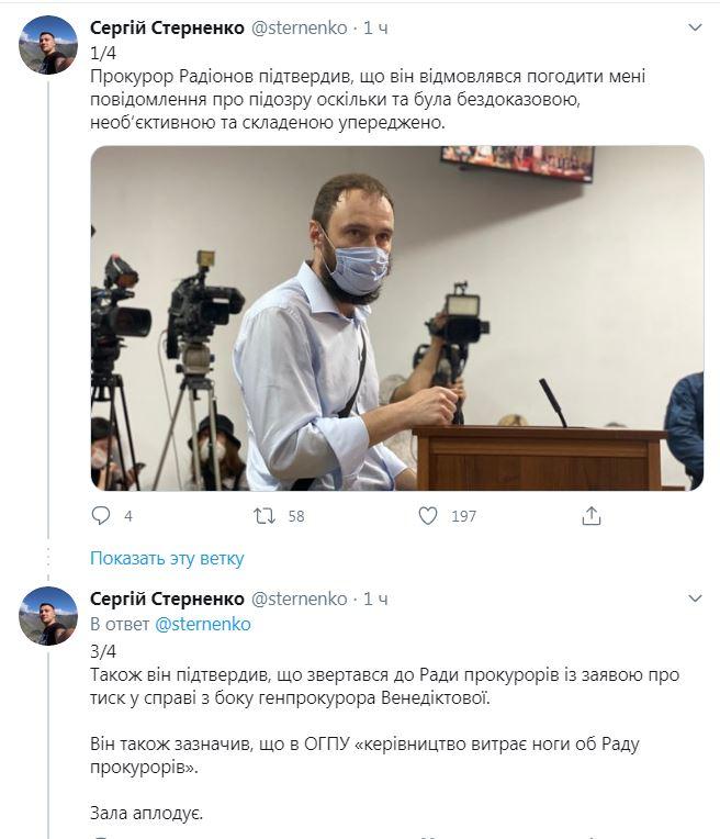 Справа Стерненка: у центрі Києва почалися масові заворушення