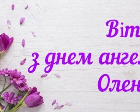 День ангела Елены: красивые открытки и лучшие видеопоздравления