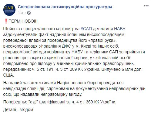 Топ-чиновника задержали на рекордной взятке НАБУ и САП: в скандал попала компанія Burisma