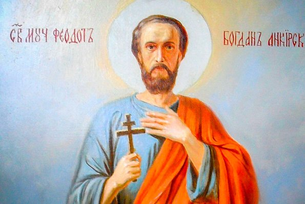 20 июня праздник - Феодот Анкирский