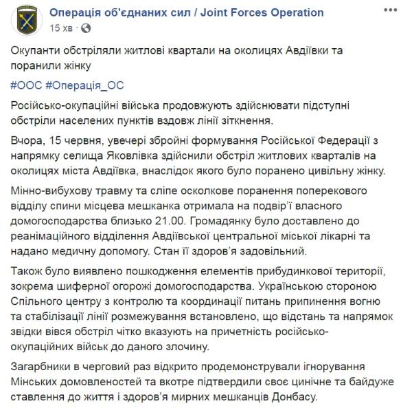 Бойовики обстріляли мирне населення на Донбасі, є поранені