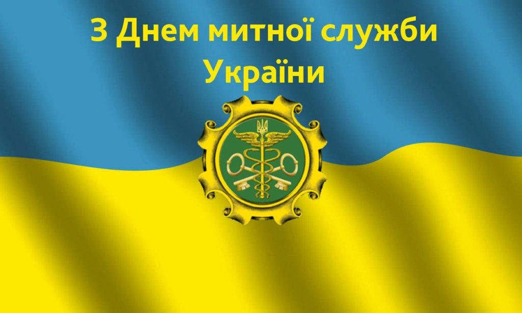 День митника України - Привітання - Свято 25 червня