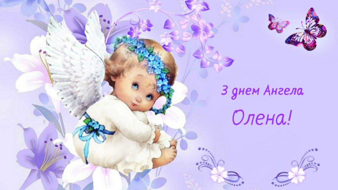 День ангела Олени: красиві листівки та кращі відеопривітання